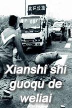 Xianshi shi guoqu de weliai