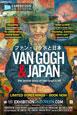 Expo : Van Gogh et le Japon